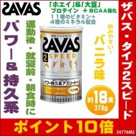 ポイント10% SAVAS ザバス プロテイン タイプ2スピード バニラ味(378g・18食分) 34776MJ