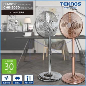 扇風機 30cm 4枚羽根 メカ扇 リビングメカ扇風機 シルバーメタリック ブロンズメタリック ハイポジション リビング扇 TEKNOS テクノス CH-3020 CHB-3030