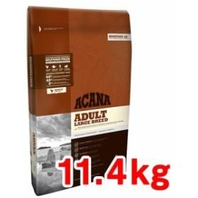 アカナ アダルトラージブリード(正規輸入品)(11.4kg)[ドッグフード(ドライフード)]【送料無料】