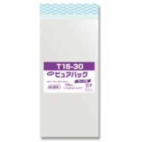 【ネコポス可能】OPP袋 ピュアパック T15-30 100枚 (1個口:2点まで)