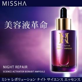 missha ミシャ レボリューション/ナイト リペア サイエンス エッセンス(N) borabit ampoule パープル