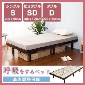 【365日品質保証★最安値挑戦】 送料無料 天然パイン材 ベッド フレーム 木製 すのこベッド シングル セミダブル ダブル 一人暮らし 子供部屋