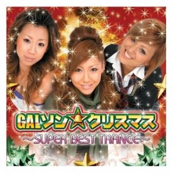 GALソンクリスマス ~SUPER BEST TRANCE~ 中古 良品 CD