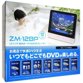 Revolution 12インチ 防水ポータブルDVDプレーヤー ZM-12BP 未使用