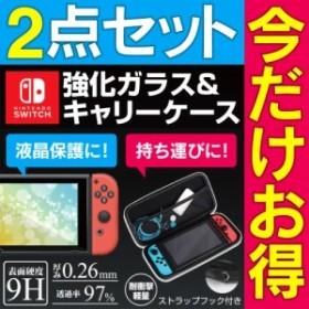 【送料無料】【Nintendo Switch キャリー ケース】【Type-C ケーブル】【セット】【軽量】【頑丈】【丈夫】 ニンテンドー スイッチ