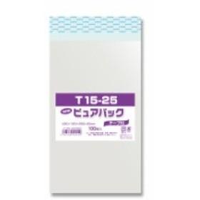 【ネコポス可能】OPP袋 ピュアパック T15-25 100枚 (1個口:2点まで)