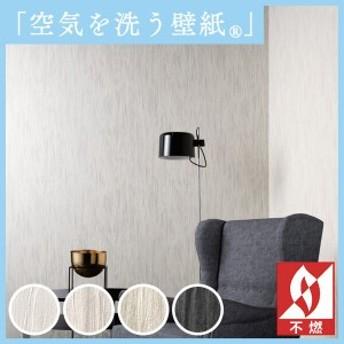 【 壁紙 のり付き DIY】 壁紙 のりつき クロス 不燃 織物調 木目 ウッド 機能性壁紙