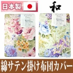 綿サテン掛け布団カバー信頼の日本製シングルロング