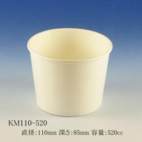 【直送/代引不可】紙カップ KM110-520本体 白 1000枚