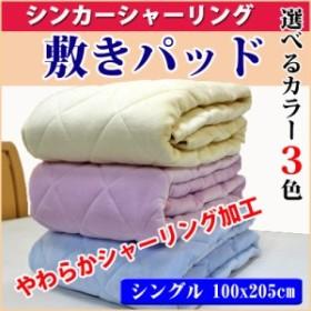 シャーリング加工してます!吸湿性に優れたコットンパイル【シンカーシャーリング敷きパッド】ふわふわ綿パイル!洗えるので清潔!