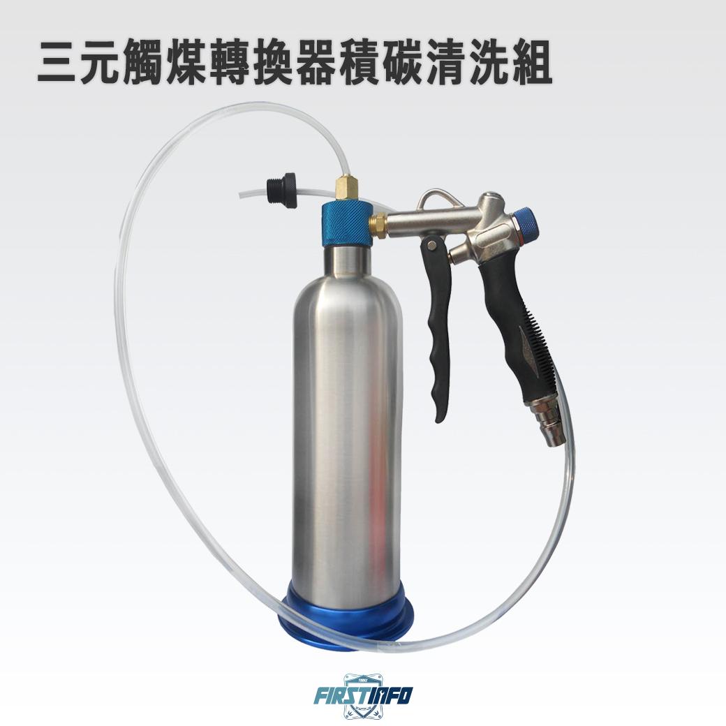三元觸煤轉換器積碳泡沫清洗組