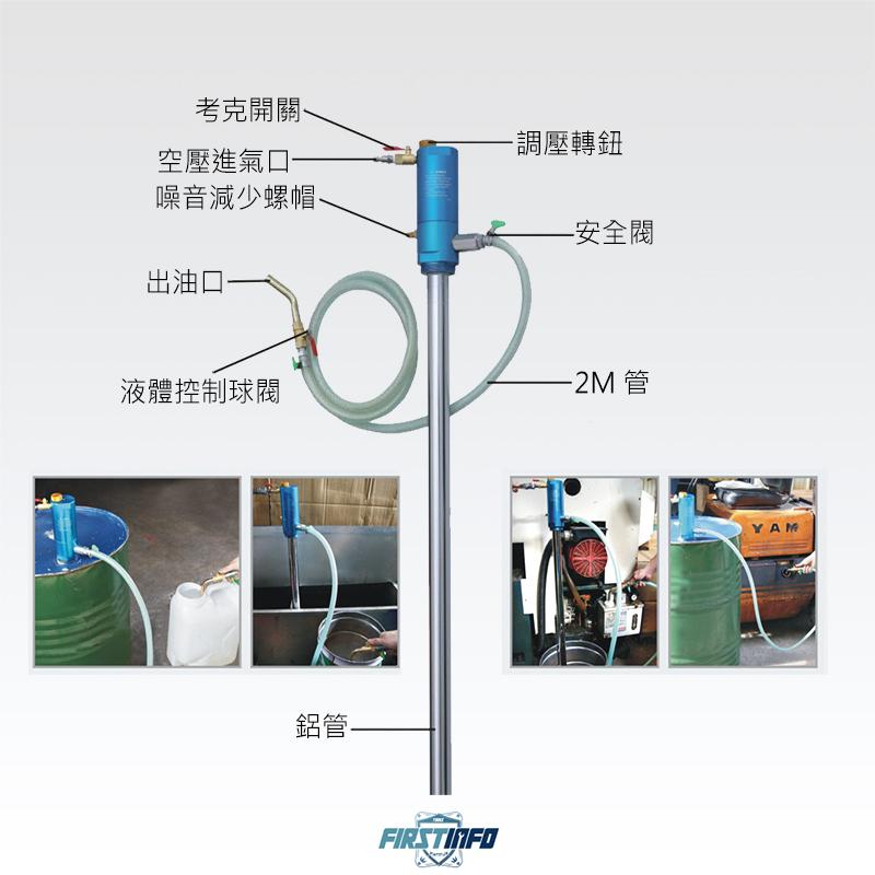 50加侖氣動抽油機/排油機/加油機 適合任何容器