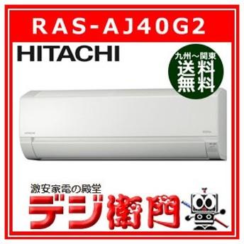 日立 冷房能力4kW 冷暖房 エアコン 白くまくん RAS-AJ40G2 /【ACサイズ】