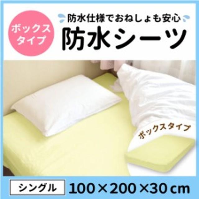 シングル 防水シーツ ボックスシーツ 100×200cm×30cm シングルサイズ用 シングル敷布団 マットレス 防水パッド シングル用 添い寝