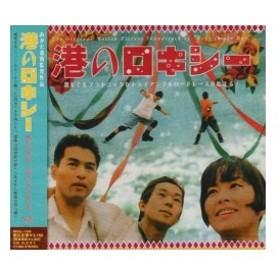 港のロキシー 中古 良品 CD