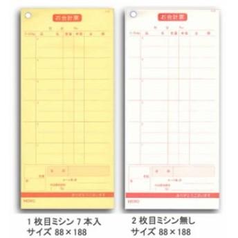 【ネコポス可能】会計伝票 S-30 2枚複写ミシン入り 1冊 (1個口:4点まで)