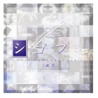 シゴフミ オリジナルサウンドトラック 中古 良品 CD
