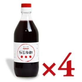 送料無料 海の精 紅玉梅酢 500ml × 4本