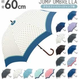 傘 58cm 長傘 Rainbow Drop レインボードロップ 通販 レディース ジャンプ傘 グラスファイバー傘 軽い 軽量 おしゃれ 雨傘 かわいい