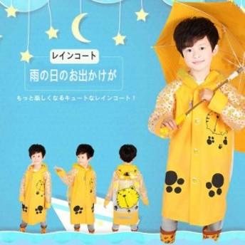 【即納】動物さんのレインコート 女の子/男の子/子供用雨具ジュニア 小学生 ロング丈 レインウェア 新学期用