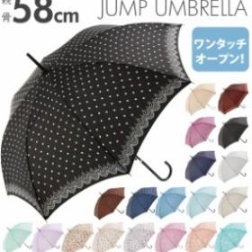 傘 58cm 通販 レディース 雨傘 かさ 定番 軽め 軽い 軽量 かわいい 可愛い おしゃれ お洒落 丈夫 アンブレラ umbrella 折れにくい 手開き