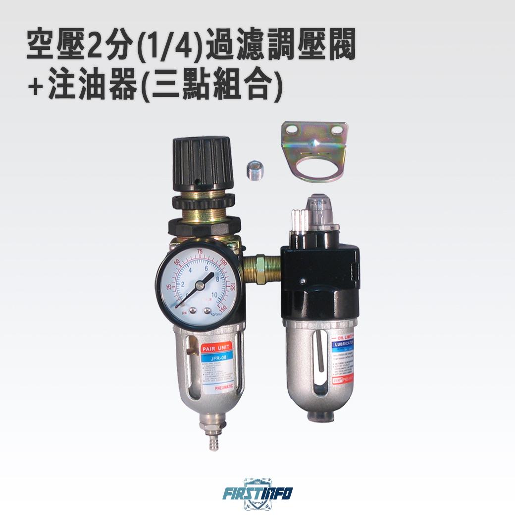 空壓2分(1/4)過濾調壓閥+注油器(三點組合)