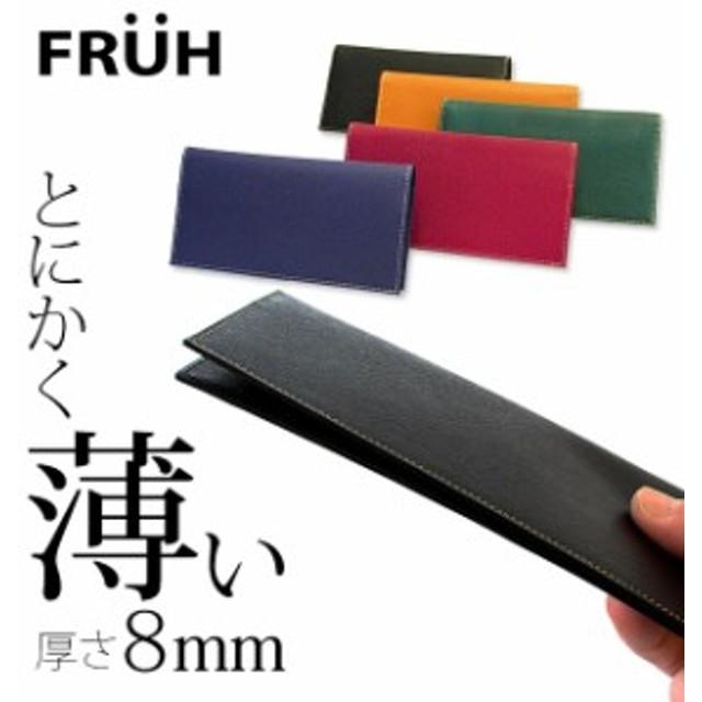 3924c9b8b6bf 長財布 8mm FRUH フリュー 通販 ロングウォレット メンズ レディース 薄い 8ミリ 本革 牛革