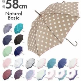 ジャンプ傘 58cm Natural Basic ナチュラルベーシック 通販 レディース メンズ 傘 ジャンプ ワンタッチ 長傘 雨傘 おしゃれ かわいい