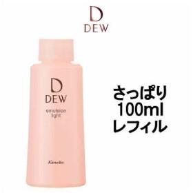 カネボウ DEW エマルジョン さっぱり グリーンフローラルの香り レフィル100ml- 定形外送料無料 -wp