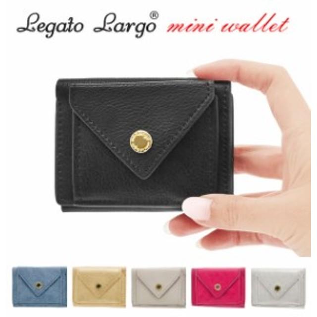 三つ折り財布 レディース Legato Largo レガートラルゴ  通販 ミニ財布 財布 さいふ ミニ コンパクト かわいい おしゃれ 小銭入れあり