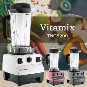 Vitamix ミキサー/TNC5200