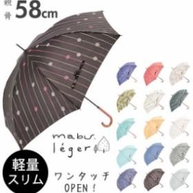 長傘 マブ mabu 傘 レディース ジャンプ 軽い 通販 ワンタッチ スリム ジャンプ傘 軽量 おしゃれ かわいい グラスファイバー 雨傘