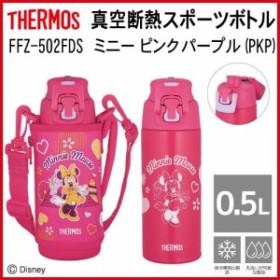 THERMOS(サーモス) 真空断熱スポーツボトル FFZ-502FDS ミニー ピンクパープル(PKP)