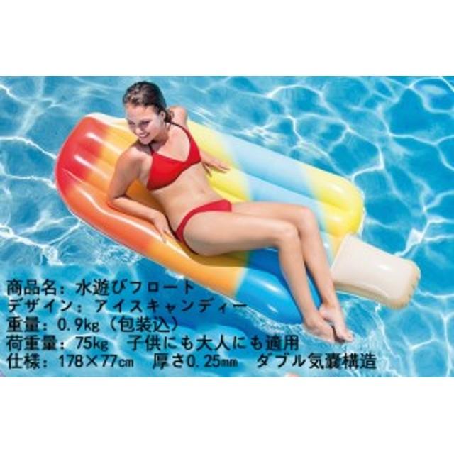 浮き輪 ウォーターフロート アイスキャンディー 水遊び 遊具 水泳 スイム プール 海 レジャー 夏 アウトドア 海水浴