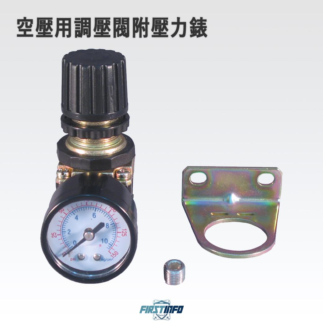空壓2分迷你型調壓閥 (附壓力表)