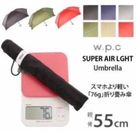 W.P.C ワールドパーティー Super Air-Light Umbrella 76g 折りたたみ傘 55cm MSK55