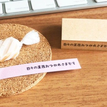 『日々の業務お疲れ様です』 オフィス用はんこ 配達員さんや社内に温かさを作るねぎらいのはんこ♪ 会社一言はんこ 付箋メモ