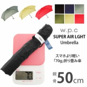 W.P.C ワールドパーティー Super Air-Light Umbrella 70g 折りたたみ傘 50cm MSK50