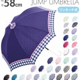 ジャンプ傘 58cm Sheil&Sheil シェイルシェイル 通販 レディース 長傘 雨傘 傘 ジャンプ ワンタッチ 女性 婦人用 おしゃれ かわいい