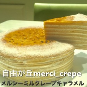 成城マルメゾン大山栄蔵シェフプロデュース メルシーミルクレープ キャラメル 5号 ホールケーキ 冷凍