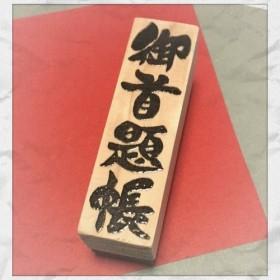 〓日本のはんこ〓【御首題帳】〔筆文字〕2×7cm