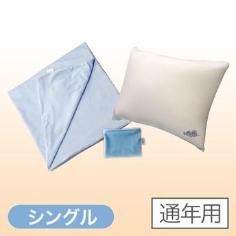 【正規品】トゥルースリーパー 快適安眠セット - 快適安眠セット シングル ブルー【通年用】 <Shop Japan(ショップジャパン)公式>ピロー、ピローカバー、マットレスカバーの3点セット。