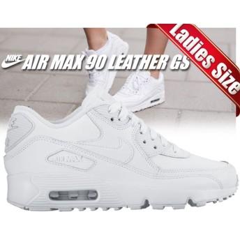 【ナイキ エアマックス 90 ホワイト レディースサイズ】NIKE AIR MAX 90 LTR GS wht/wht【白 WHITE スニーカー ウィメンズ エア マックス レザー