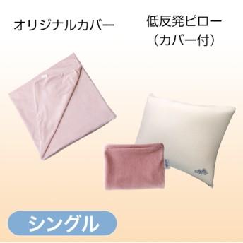 【正規品】トゥルースリーパー 快適安眠セット - 快適安眠セット シングル ピンク【通年用】 <Shop Japan(ショップジャパン)公式>ピロー、ピローカバー、マットレスカバーの3点セット。