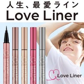 アイライン部門1位 LoveLiner ラブ・ライナー リキッド全5色 買い逃し注意!【2個目が安い!メール便・送料無料】 LoveLiner ラブ・ライナー リキッド