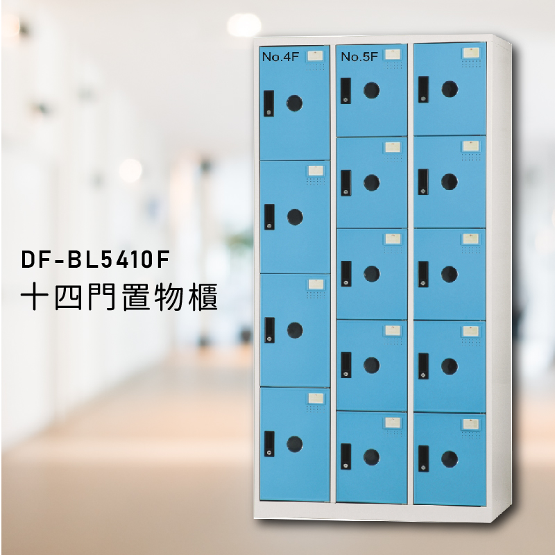 台灣品牌【大富】DF-BL5410F多用途置物櫃 衣櫃 員工櫃 置物櫃 收納置物櫃