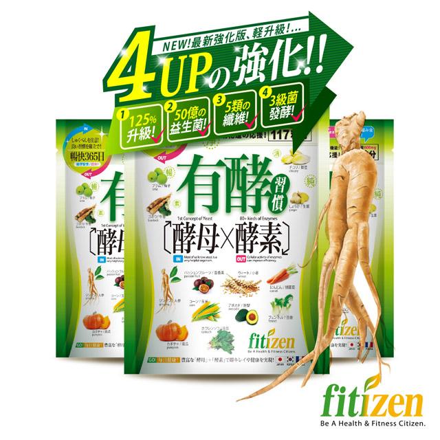 fitizen  有酵習慣  (117粒/包)  3入組