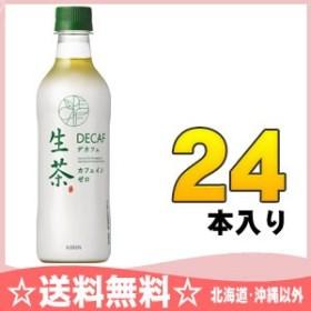 キリン 生茶デカフェ カフェインゼロ 430ml ペットボトル 24本入