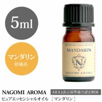 NAGOMI PURE マンダリン 5ml 【AEAJ認定表示基準認定精油】【エッセンシャルオイル】【精油】【アロマオイル】