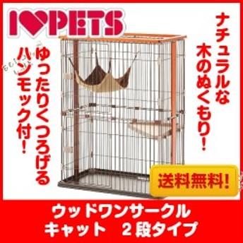 ボンビアルコン ウッドワンサークル キャット 2段タイプ 猫用 サークル ケージ ハンモック付 遊び場 期間限定 送料無料